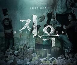 Hellbound-Netflix-Original-Release-Date-Details