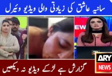 Watch MPA Sania Ashiq Leaked Video Went Viral On The Internet